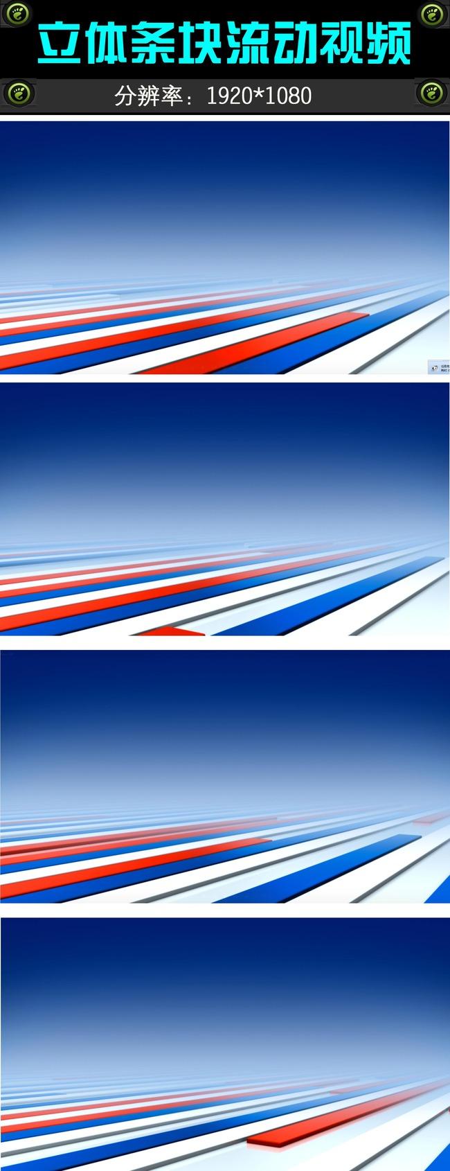 流动式条纹地板三维空间动态视频素材模板下载