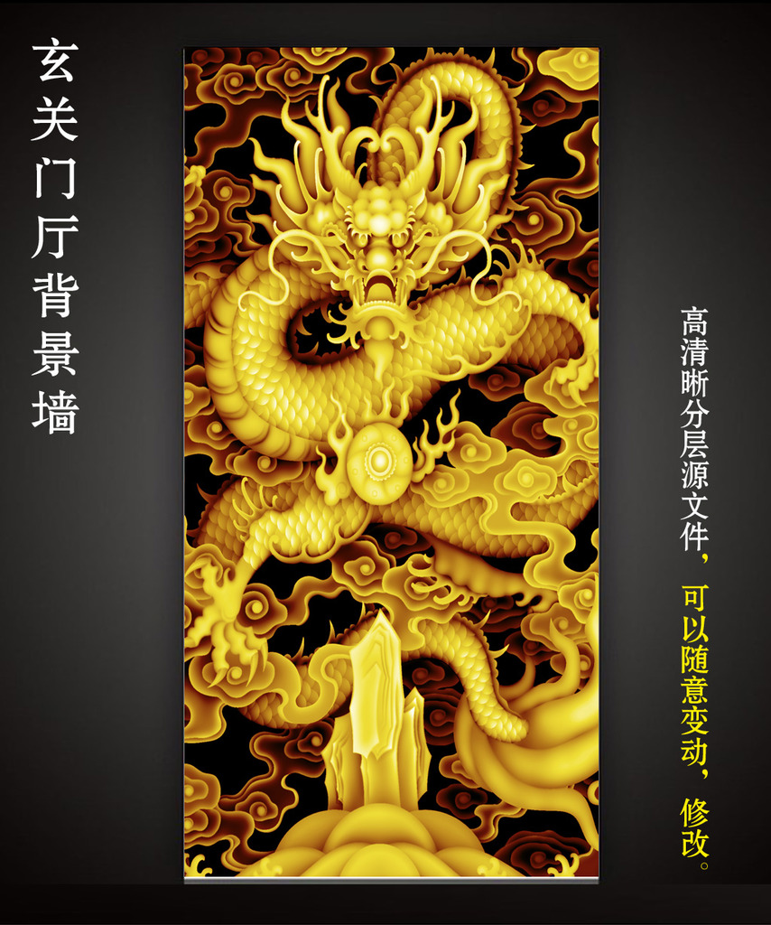 3d立体效果木雕浮雕龙戏珠纹理彩云玄关