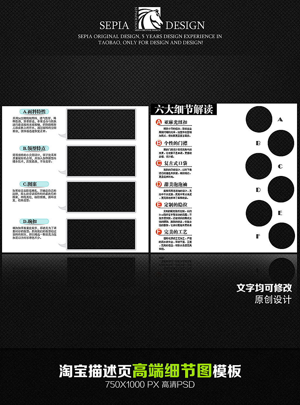 淘宝详情页描述素材psd模板下载
