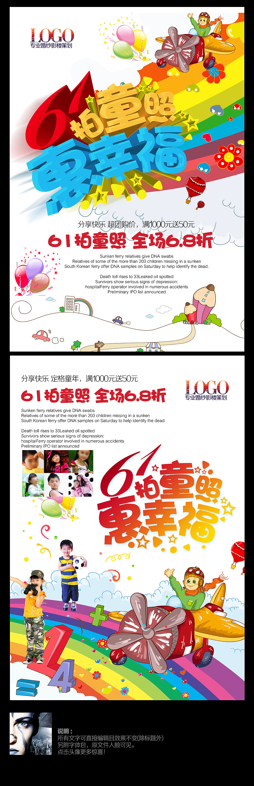 六一儿童节活动促销图片下载