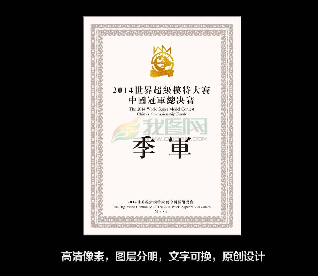 中国超级模特大赛获奖证书模板下载