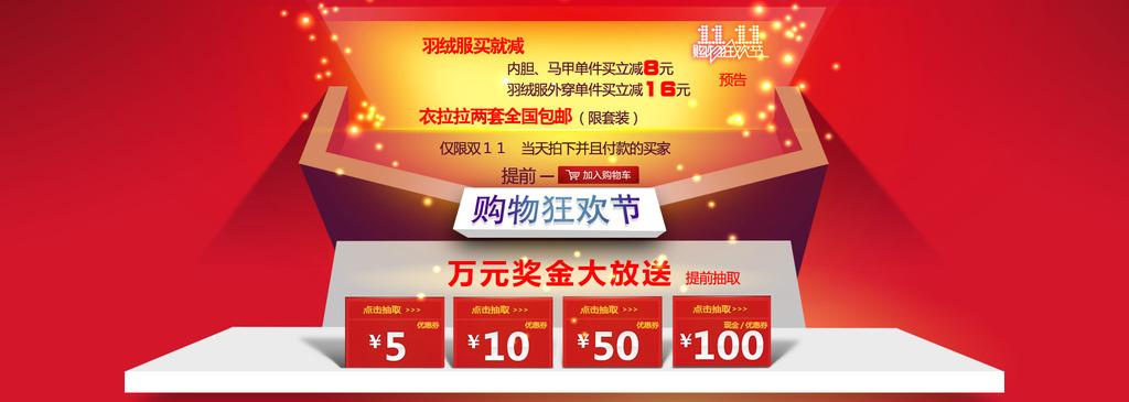 淘宝天猫大屏双十一优惠券促销海报图片