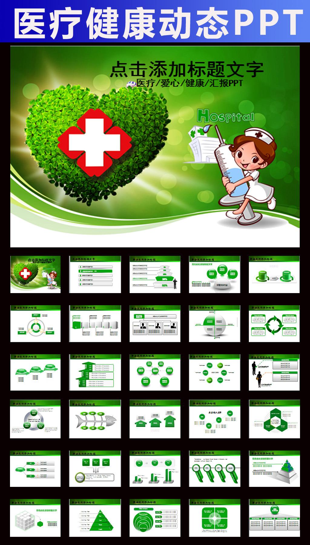 爱健康爱心医疗医院PPT模板模板下载 11932442 医疗 健康 美容 女