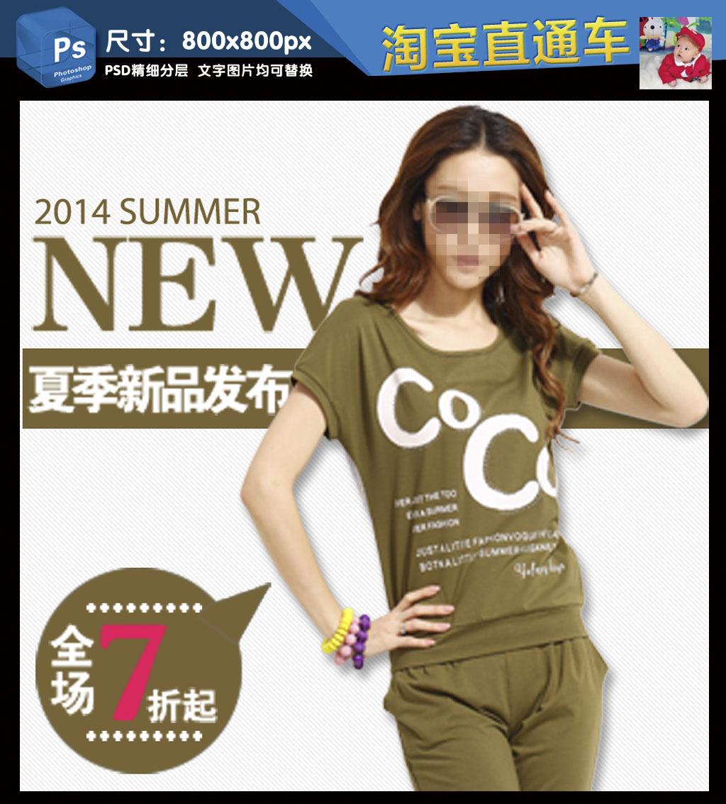 女装 短袖/[版权图片]夏季新品女装短袖T恤淘宝直通车