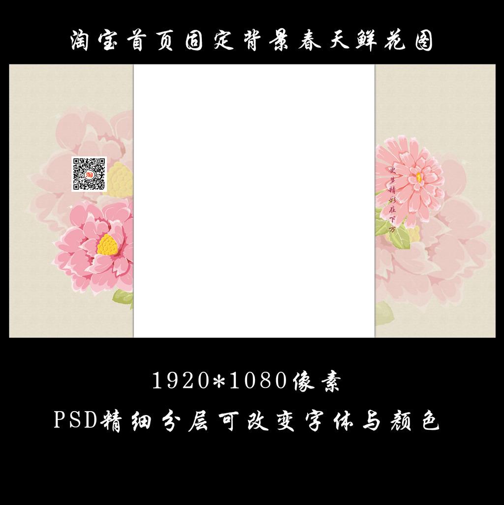 淘宝首页固定背景图模板下载(图片编号:11934693)