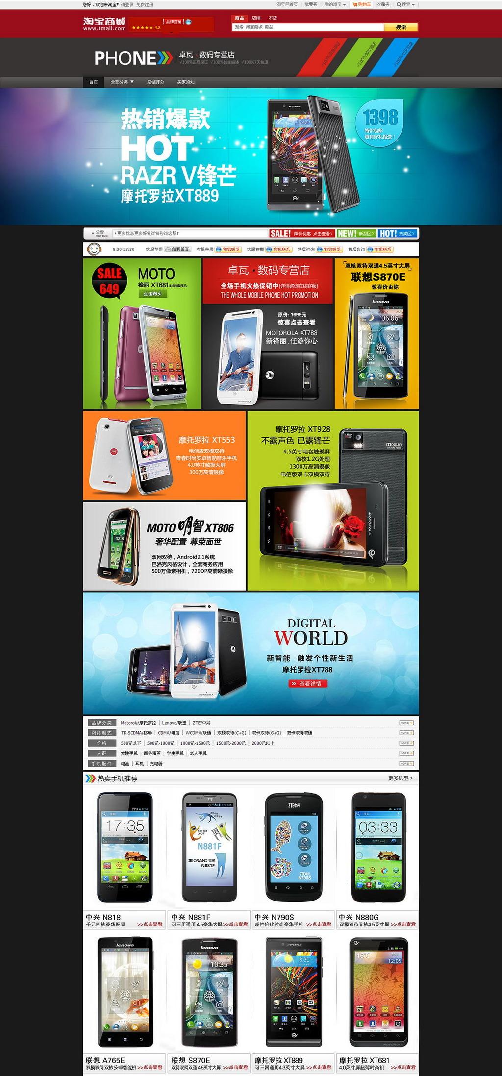 淘宝天猫夏季数码手机首页模板下载(图片编号:)_ 手机