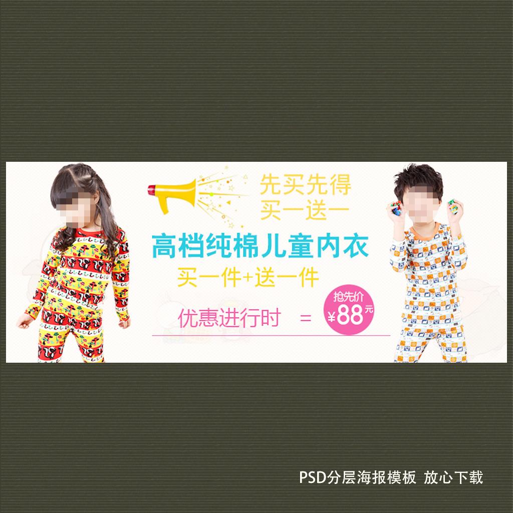 淘宝店铺全屏首页童装宣传广告模板设计 天猫商城 童装促销海报 母婴