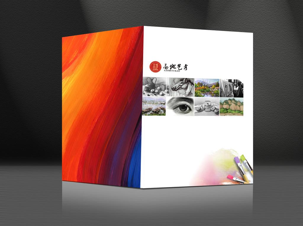 美术培训画册封面