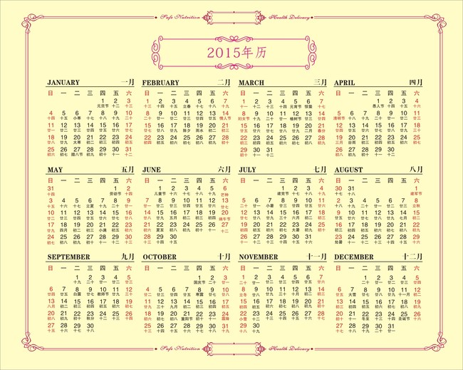 2015羊年年历日历表模板下载(图片编号:11937523)图片