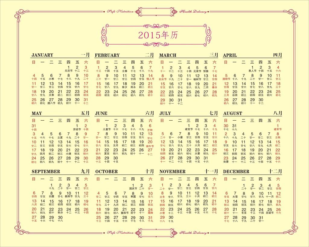 2015日历 2015万年历 2015年台历图片