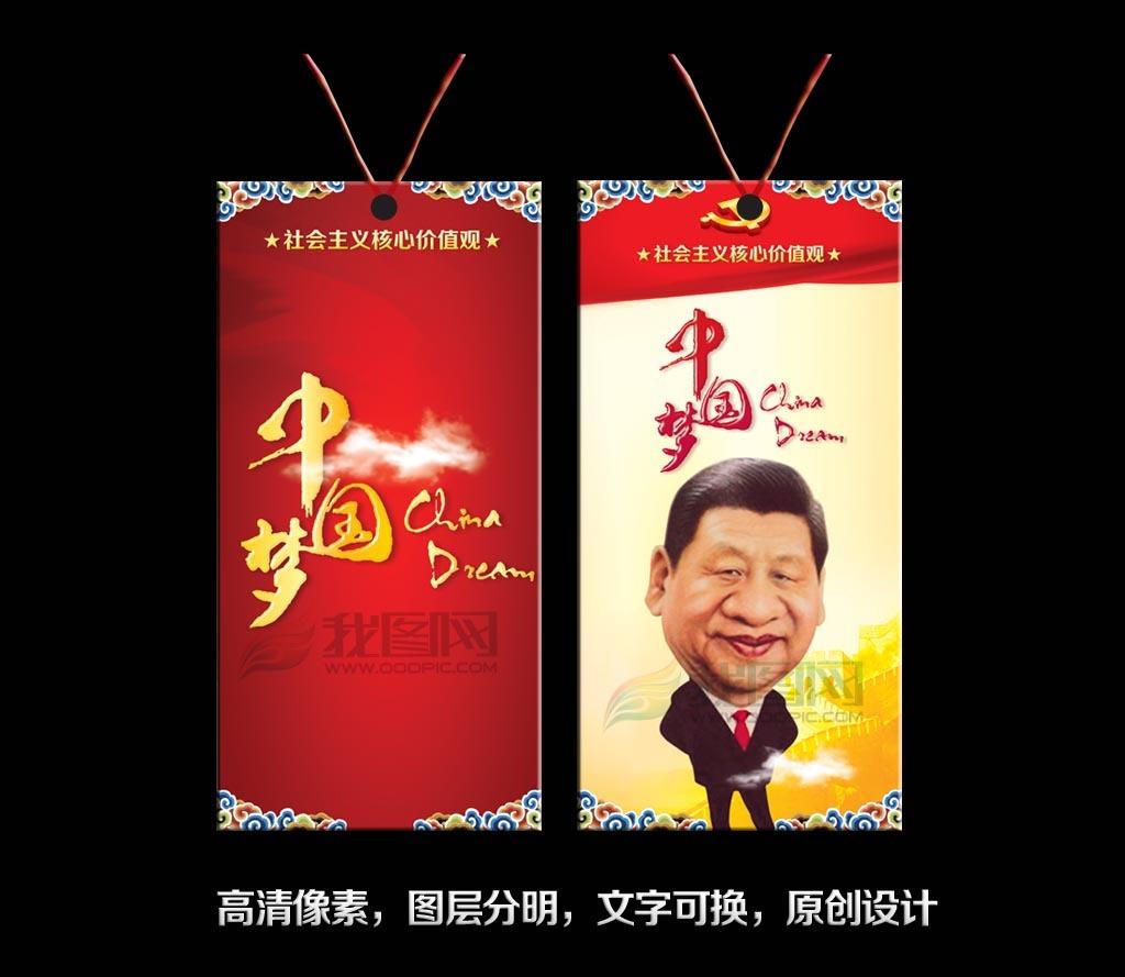 精品psd书签设计模板图片设计之中国梦