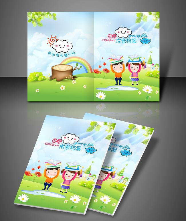 幼儿成长档案封面设计模板 幼儿成长档案封面设计 宝宝成长档案封面