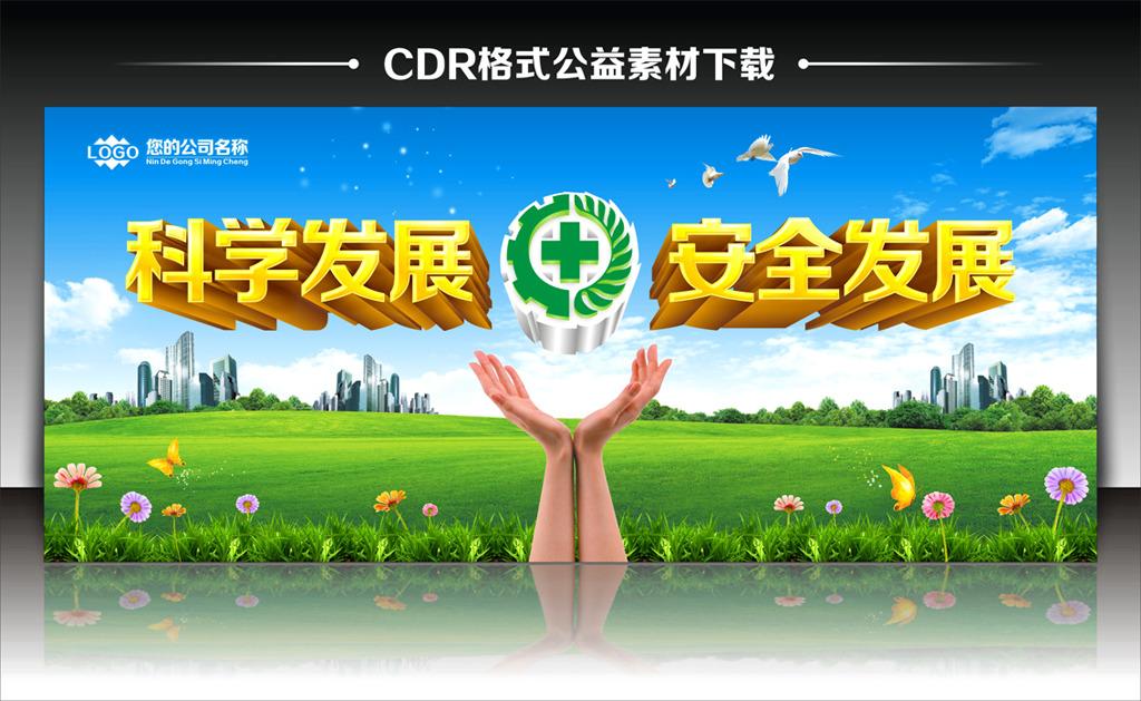 安全生产科学发展海报宣传广告模板