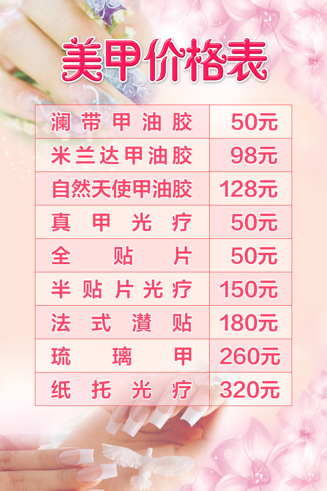 美甲价格表_美甲收费价格表图片 chunji.cn