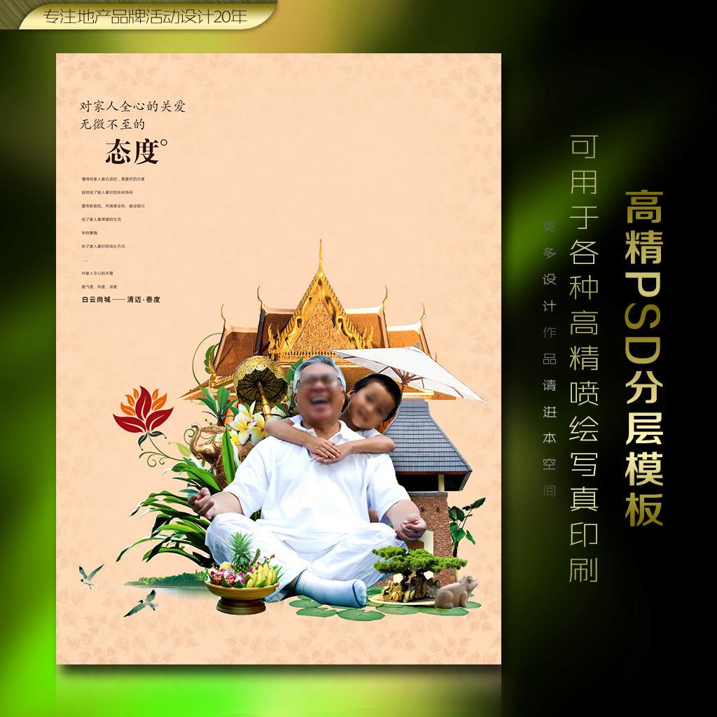 泰国风格之亲情海报图片