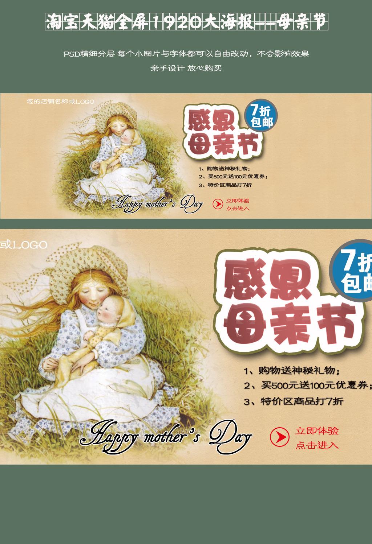 大海 淘宝/[版权图片]淘宝天猫全屏1920大海报母亲节模版