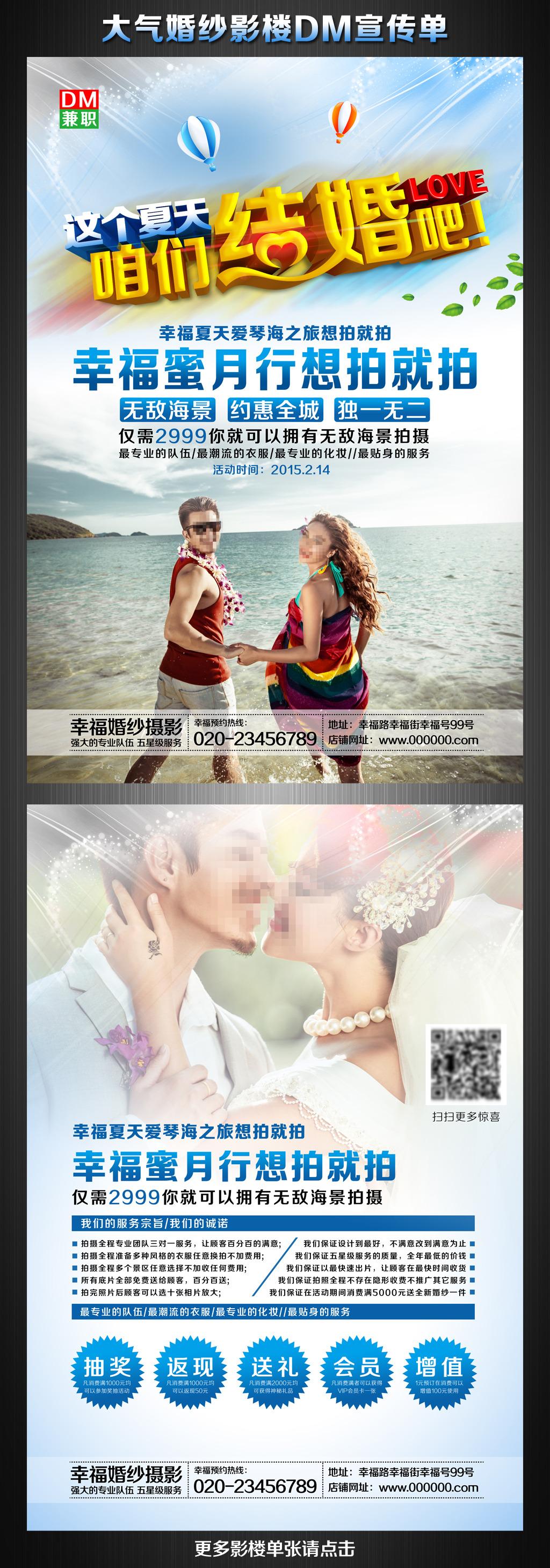 婚纱影楼宣传海报模板下载(图片编号:11943236)_婚纱