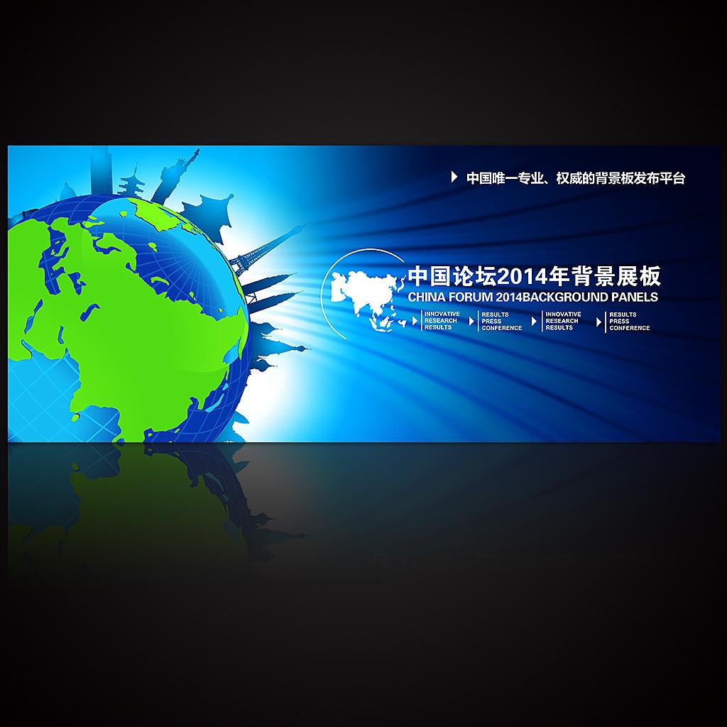 会议背景图 高峰论坛