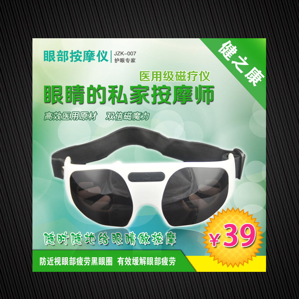 淘宝主图按摩眼镜素材模板psd下载