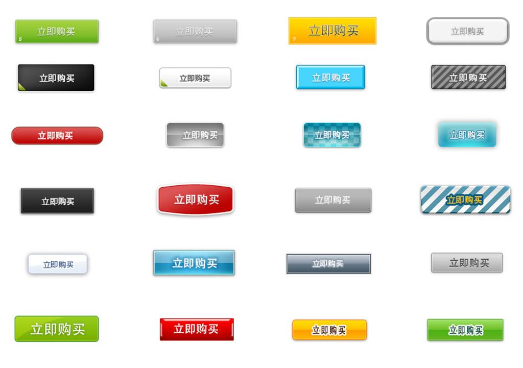 淘宝立即购买质感促销标签按钮图标psd模板下载