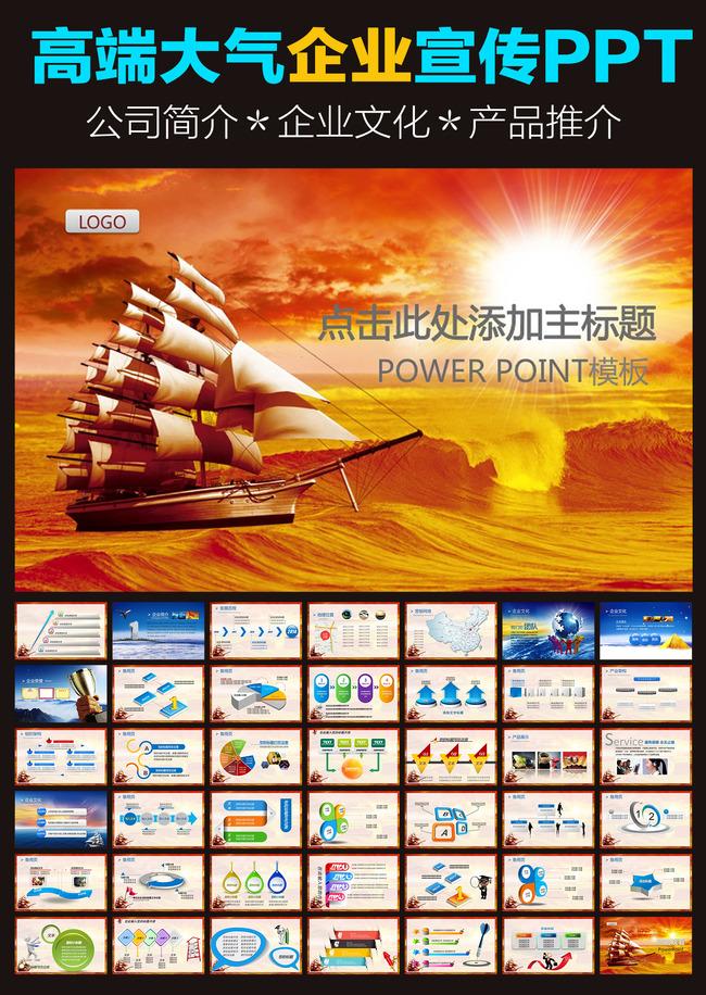 企业宣传公司简介梦想起航动态ppt模板模板下载