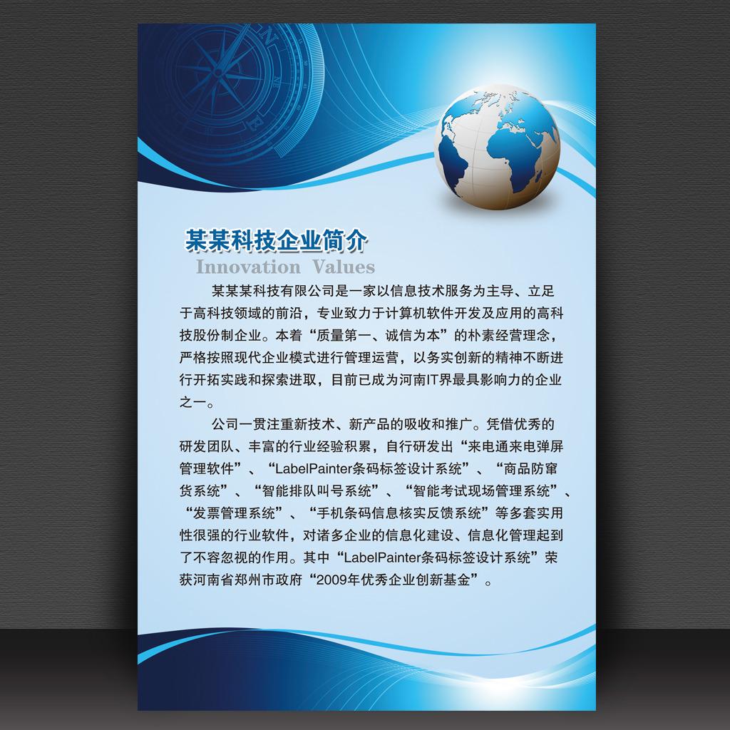 蓝色科技企业通用展板宣传海报模板psd