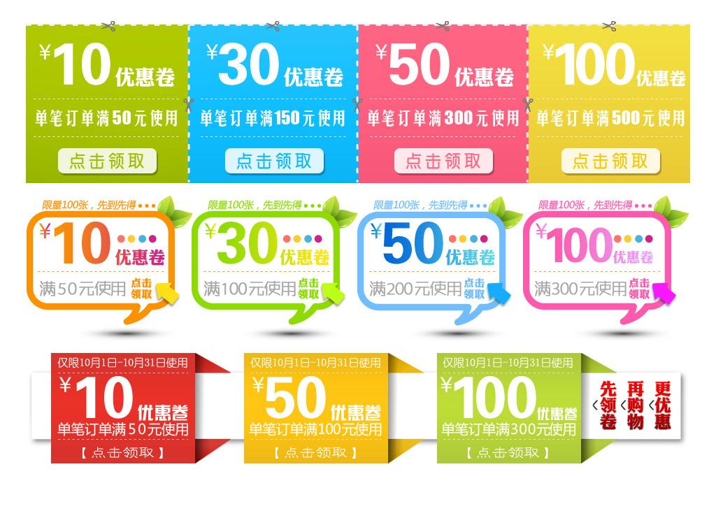 淘宝店铺活动促销优惠卷标签模板模板下载
