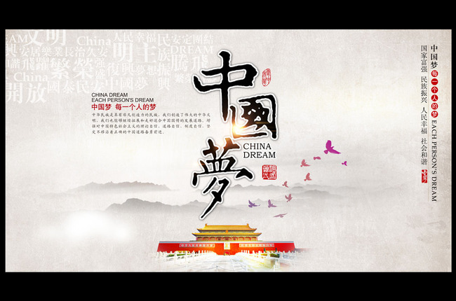 中国梦我的梦海报模板下载(图片编号:11949512)