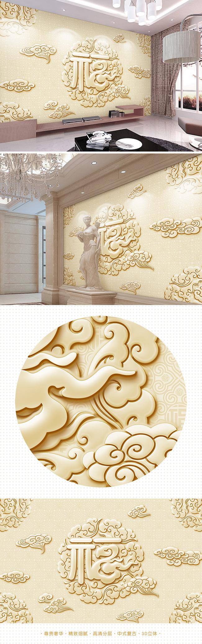 壁画 彩砖 彩雕 木雕 雕花 浮雕 雕刻 3d背景 立体背景墙 福 福字