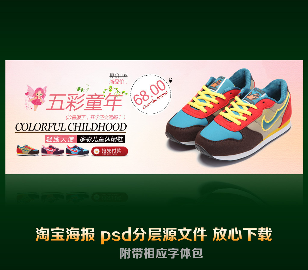 海报 模板/[版权图片]淘宝网店夏季活动时尚女鞋童鞋海报模板