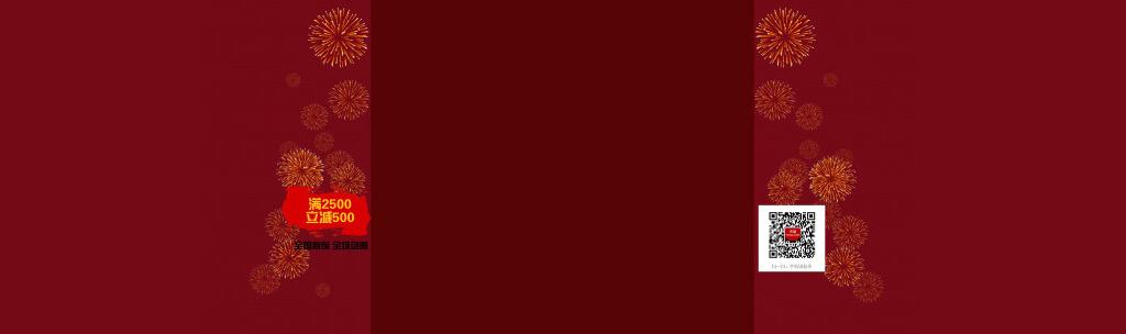 新年淘宝天猫全屏固定背景模板下载