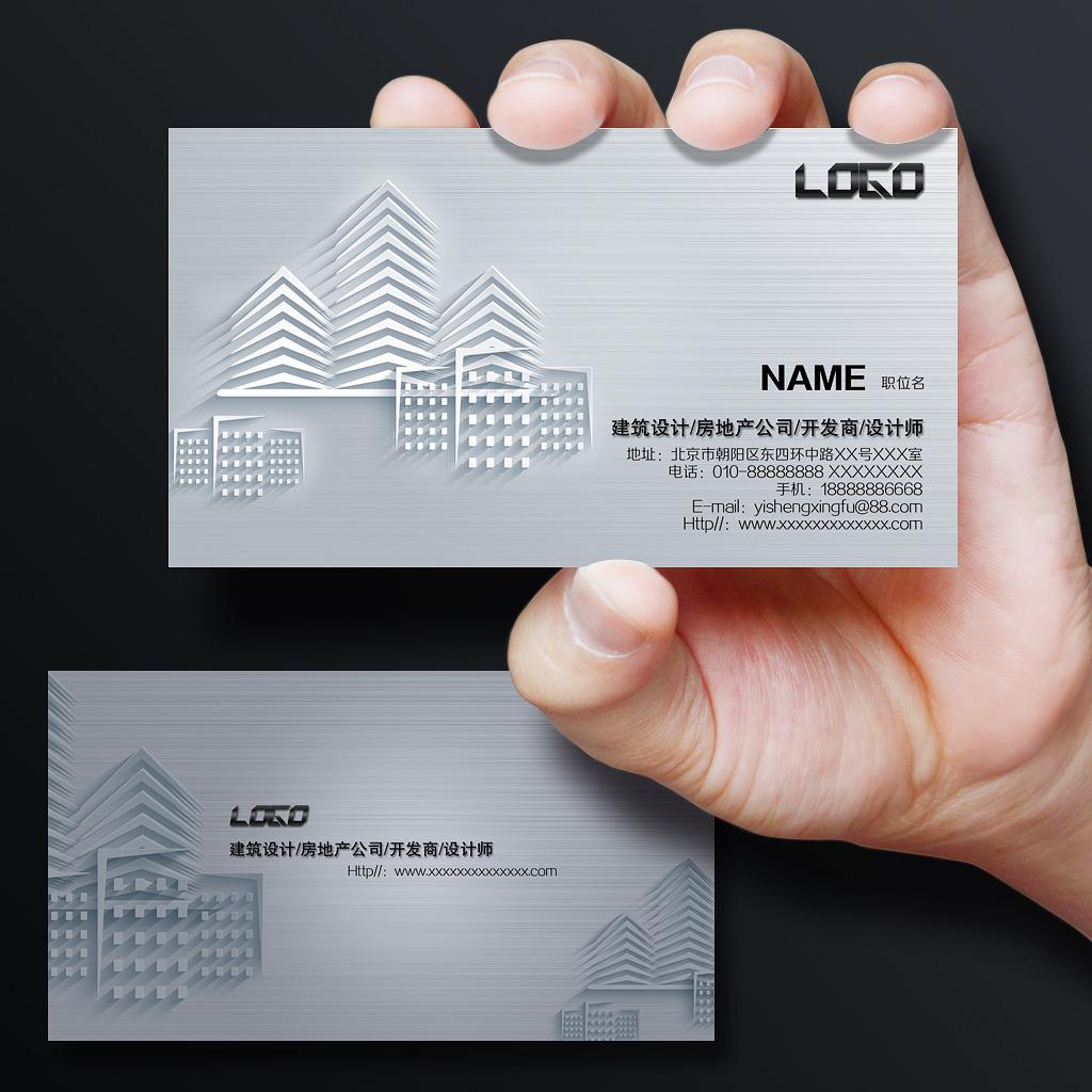 高档建筑设计师房地产公司名片设计模版模板下载