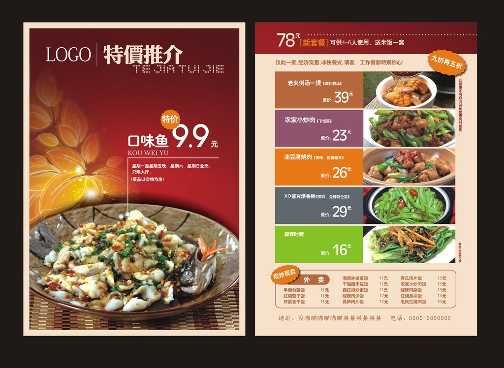 饭店传单美食宣传单
