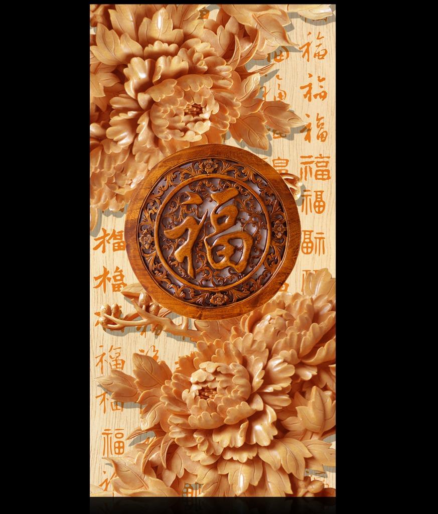 高档木雕牡丹立体百福图玄关背景墙装饰画