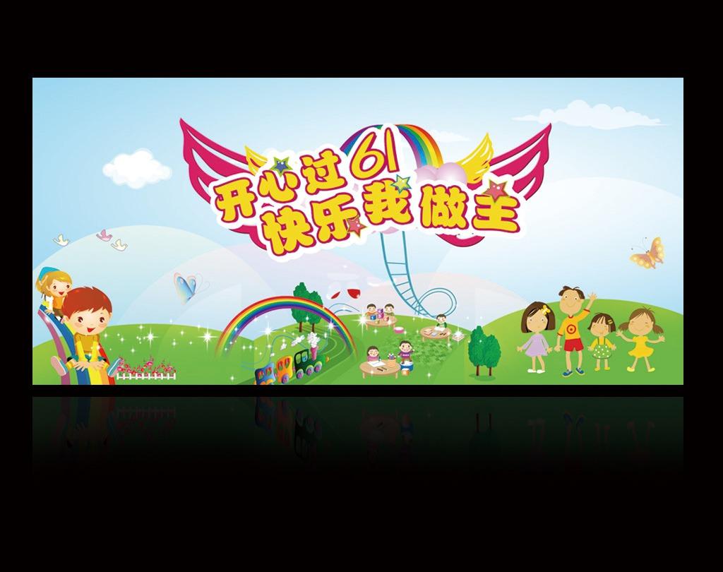 幼儿园节日海报手绘