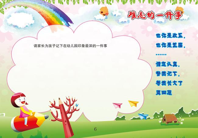 幼儿园毕业留念册模板下载(图片编号:11954278)