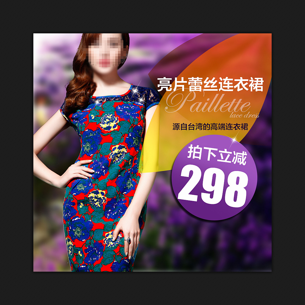 素材 模板/[版权图片]淘宝天猫女装直通车促销主图PSD素材模板