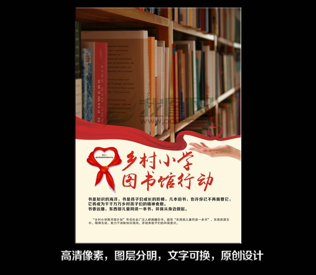 社会公益海报之乡村图书馆