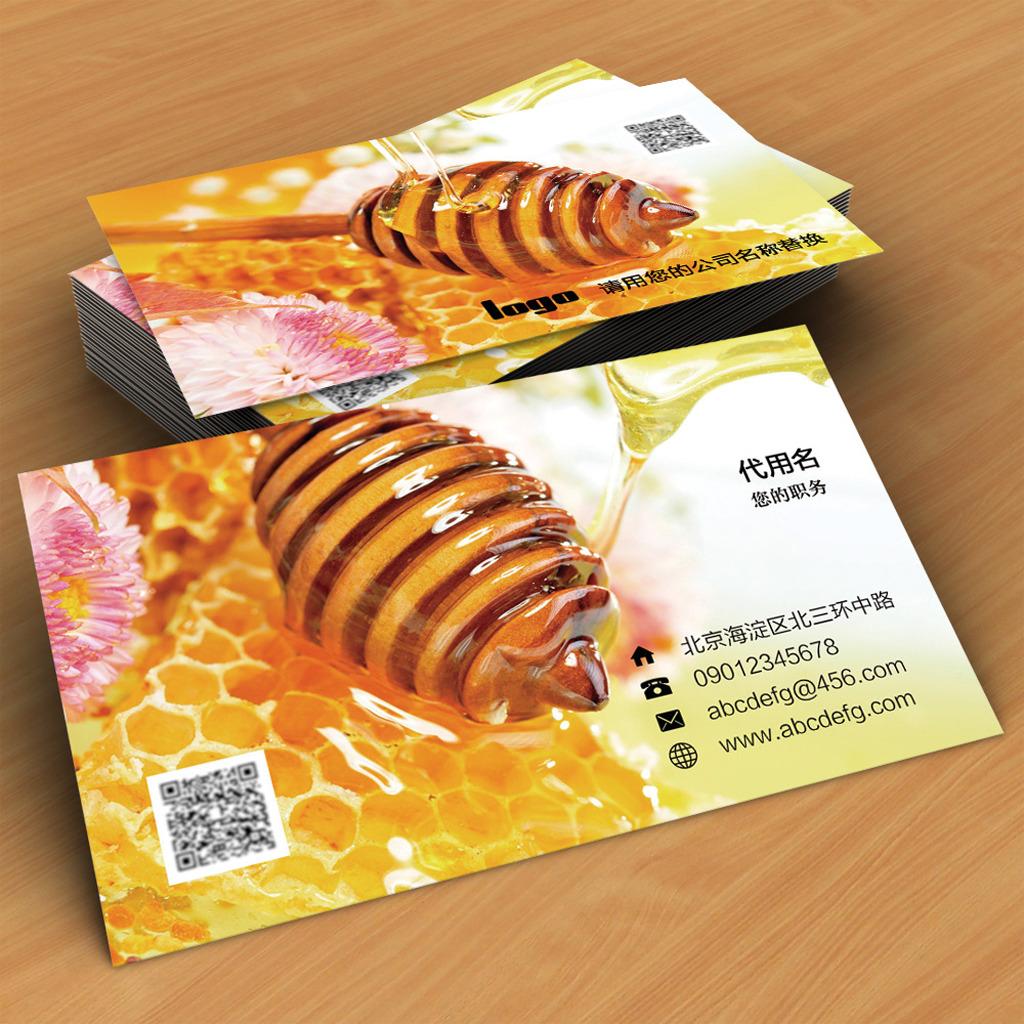 天然绿色蜂蜜名片模板下载 天然绿色蜂蜜名片图片下载 蜂蜜名片 绿色