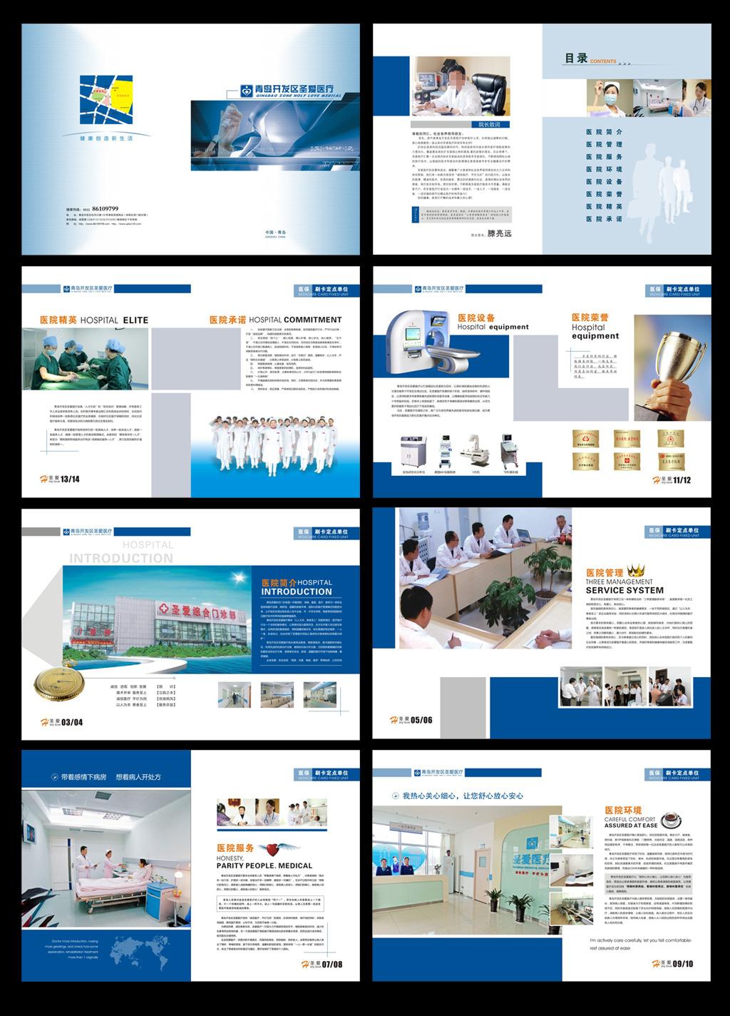 医学画册设计内页设计医疗画册图片下载