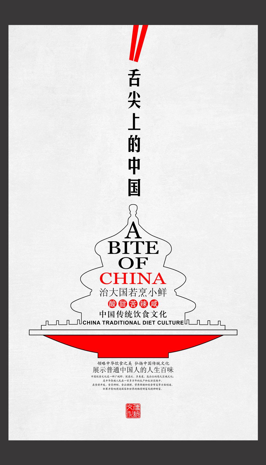 上的中国简约海报模板下载(图片编号:11958424)_海报 ...