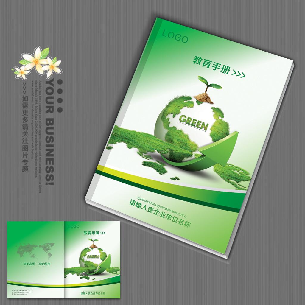 教育手册封面设计模板图片下载 班主任工作手册 工作手册 教案本设计