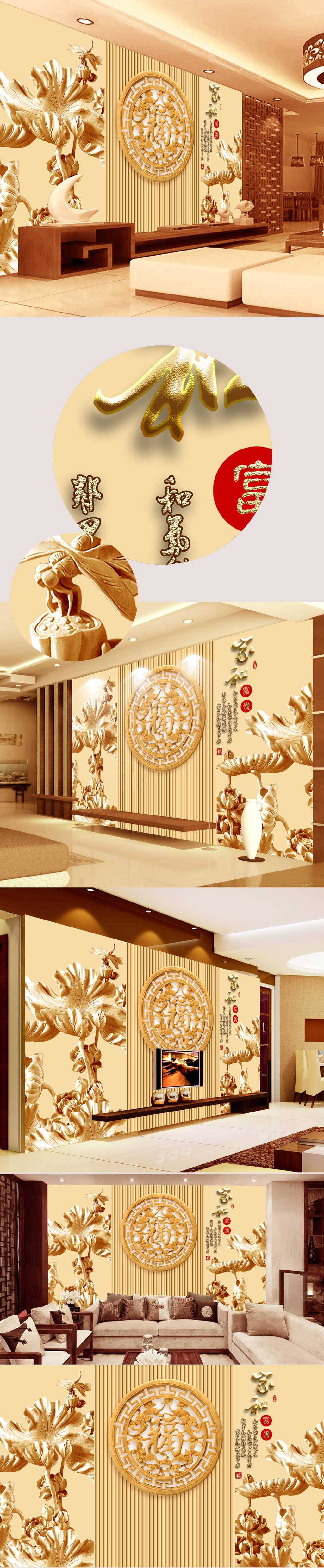 3d木雕家和富贵客厅背景墙