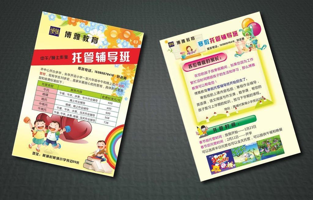 幼儿托管辅导班宣传单设计模板下载