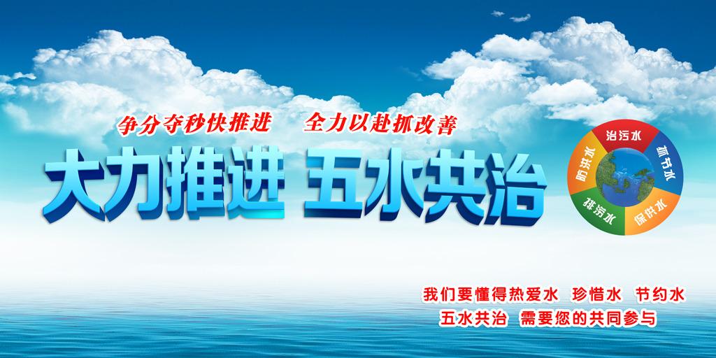 五水共治宣传海报展板