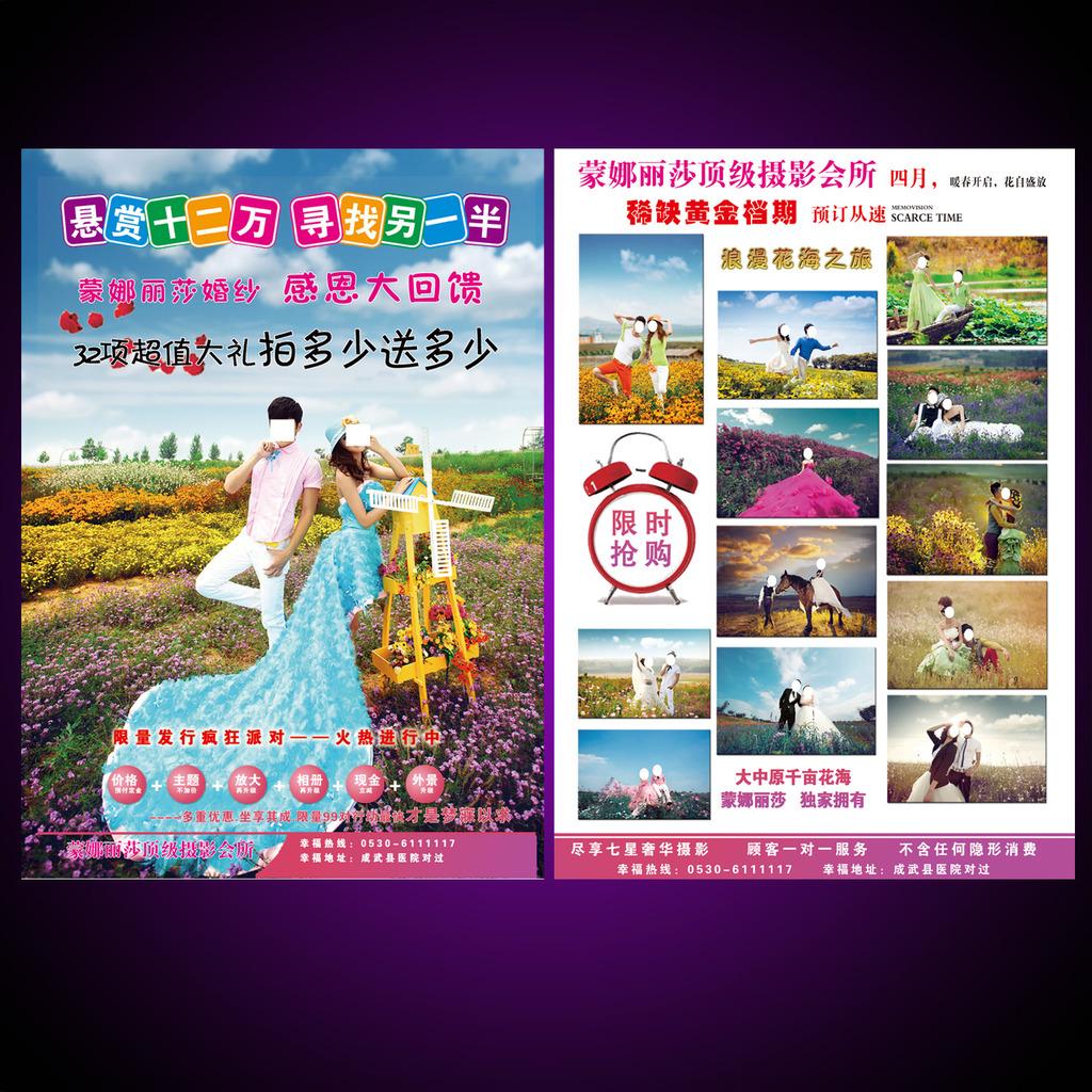 2014影楼婚纱摄影宣传单设计模板下载