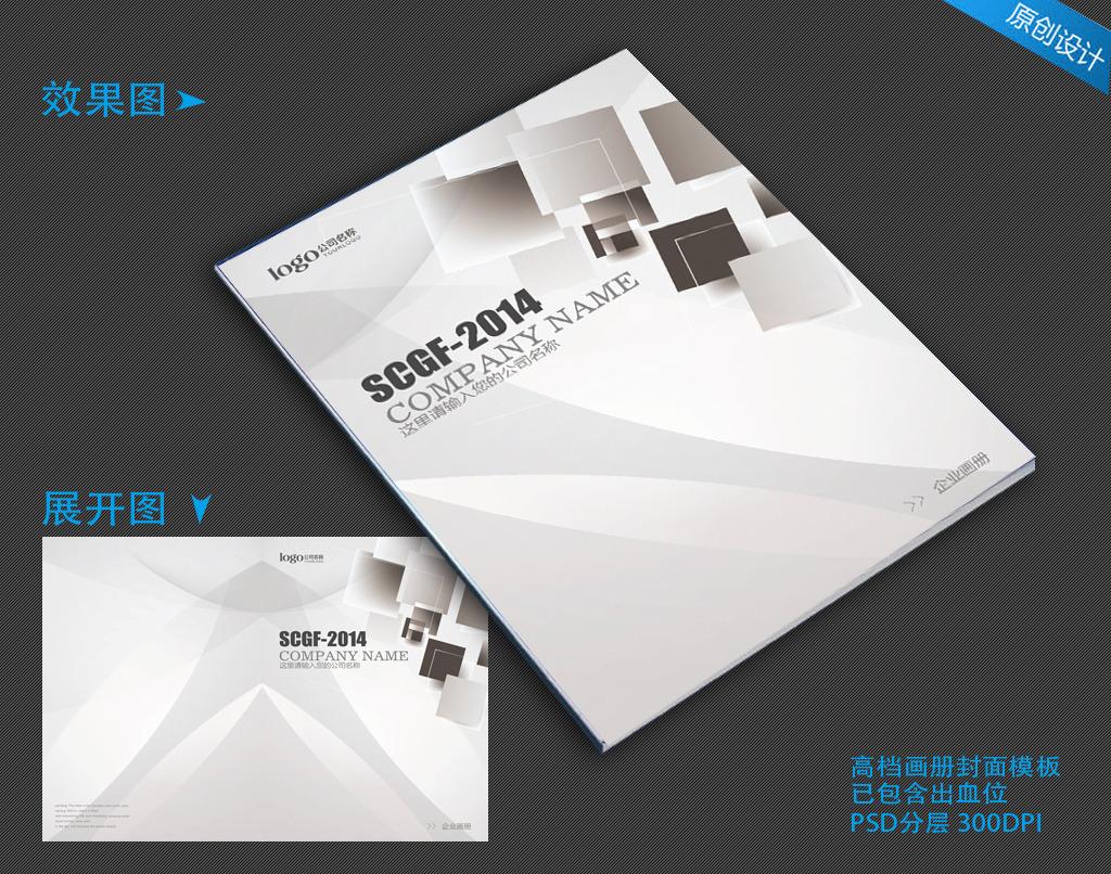 科技公司画册 画册模板 画册封面 画册封面设计 画册封面设计 企业