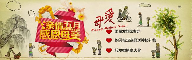 母亲节促销banner