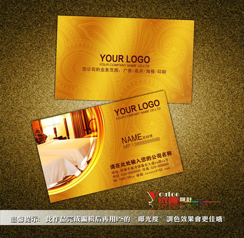 名片设计 设计 名片素材 素材 背景素材 名片模板 模板 酒店名片 宾馆