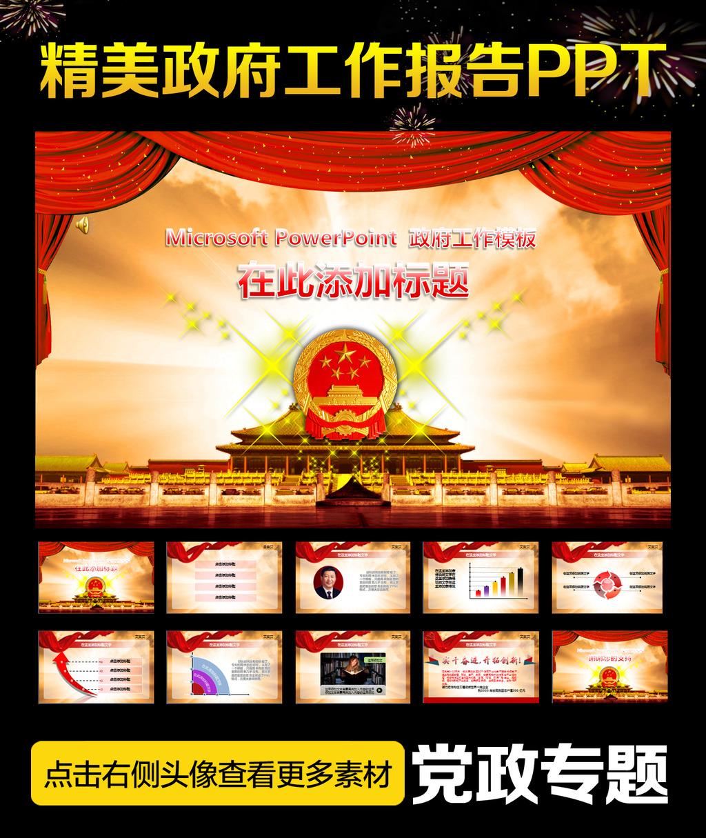 中国梦学习动态ppt模板